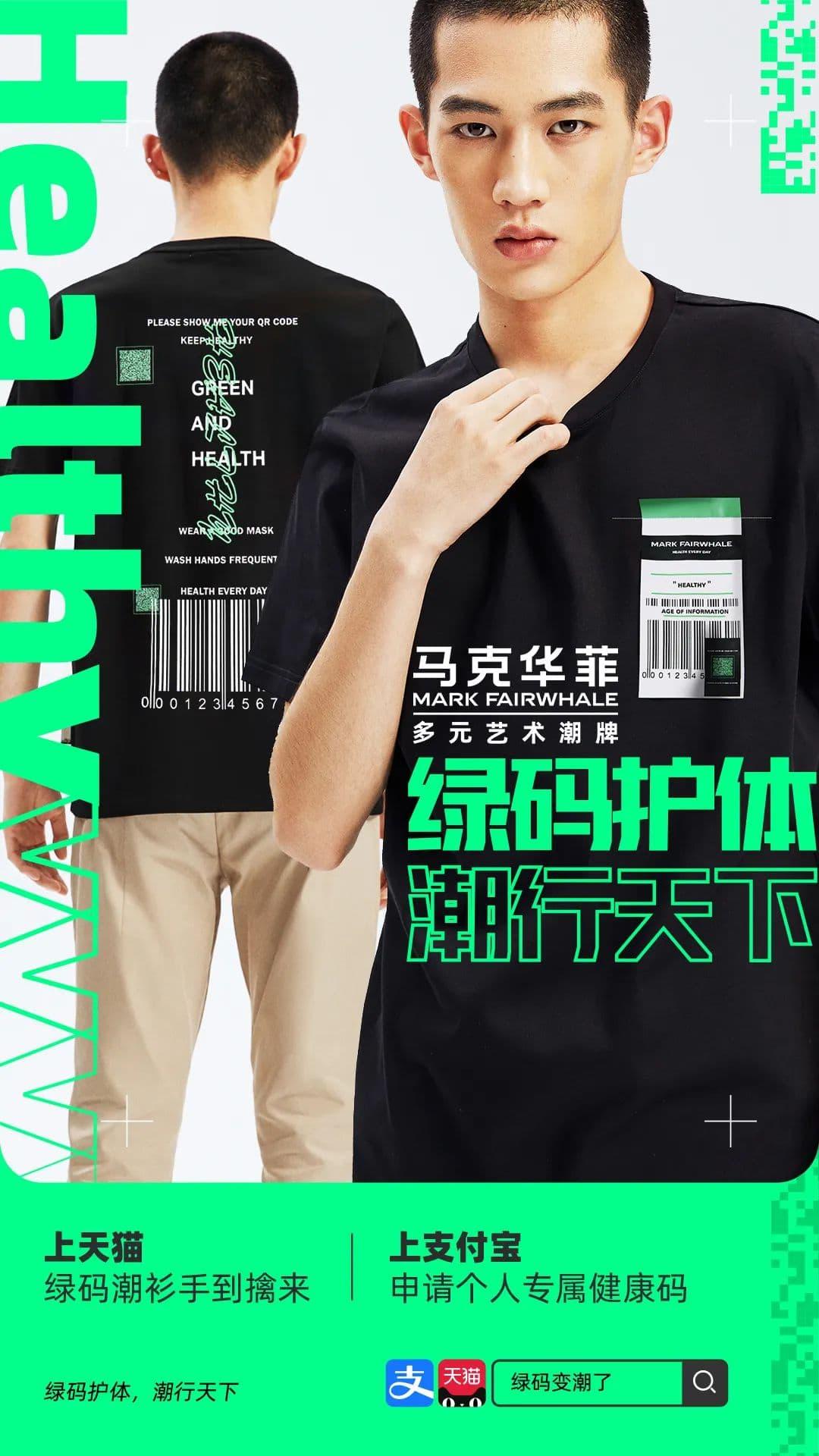 Alibaba Green fashion QR