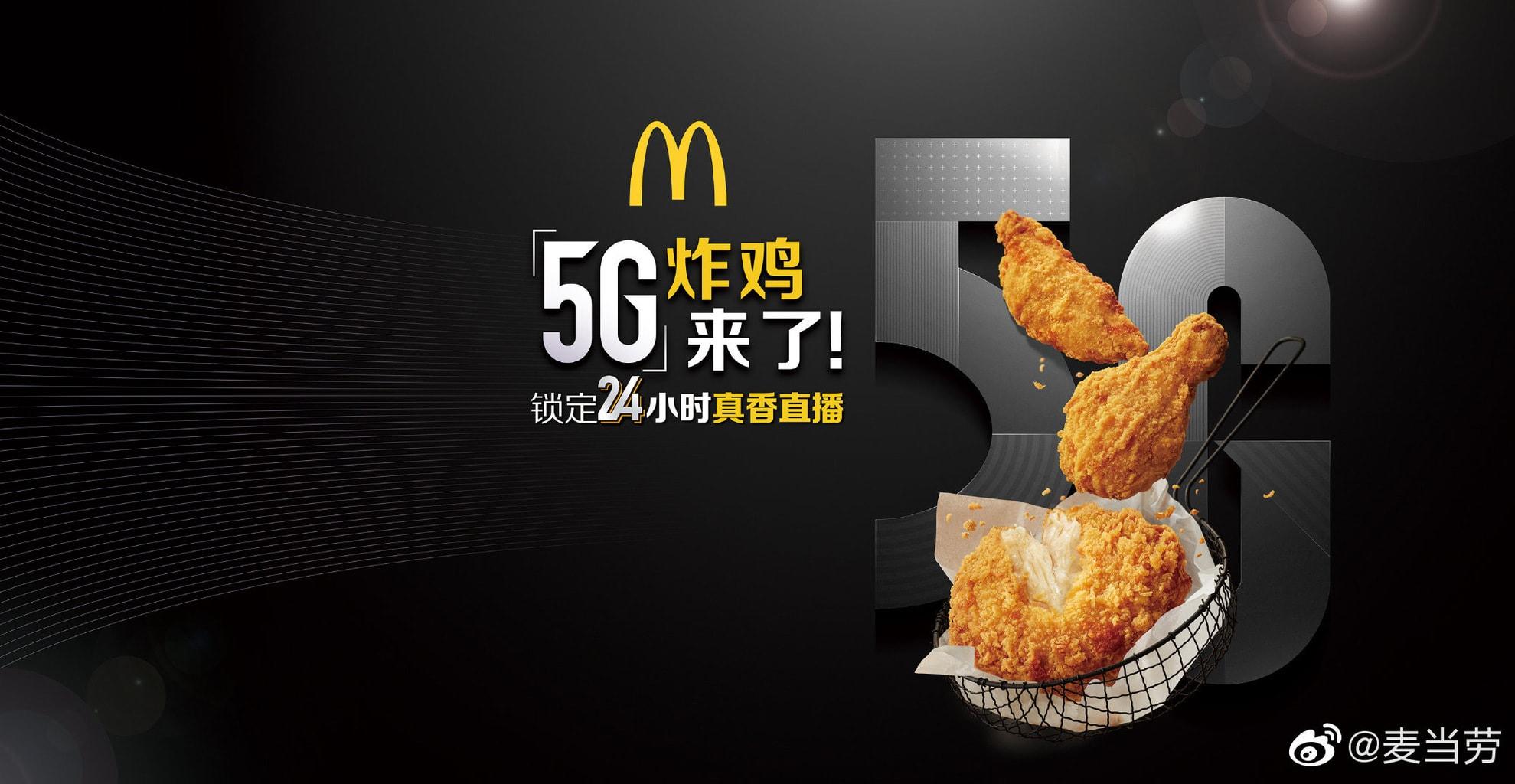 Mc Donald's 5G campaign