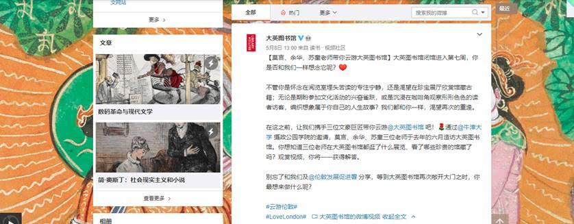British Library Weibo